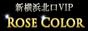 新横浜アカスリ&メンズエステ ローズカラー