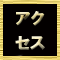 日常生活のなかで溜まったストレスや肉体疲労を当店の腕利きのセラピストによるハンドマッサージで解消してください。新横浜アカスリ専門店へのアクセスがご覧になれます
