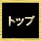 新横浜アカスリ 男性が気軽に利用できるマッサージや洗体、メンズエステ店を幅広くご紹介しています。新横浜駅からすぐのアロマリラクゼーションのメニュー